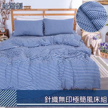 eyah MIT針織條紋海灘渡假風雙人特大床包被套四件組-大稻埕藍色公路的旅行