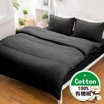 eyah 100%土耳其天然有機棉GOTS認證針織純棉單人床包雙人被套三件組-只有你懂夜的黑
