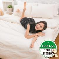 eyah 100%土耳其天然有機棉GOTS認證針織純棉雙人加大床包3件組-回到原最初相遇時