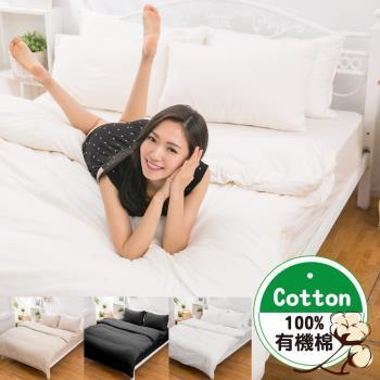 eyah 100%土耳其天然有機棉GOTS認證針織純棉雙人床包被套四件組-多色可選