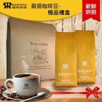 RORISTA 新鮮烘焙咖啡豆極品禮盒-2磅(十種風味任選)