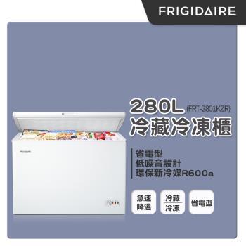 登記送聚火鍋餐券★美國富及第Frigidaire 280L 商用等級冷藏冷凍櫃 FRT-2801KZR
