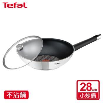 法國特福Tefal 藍帶不鏽鋼不沾系列28CM小炒鍋 (加蓋)(電磁爐適用)