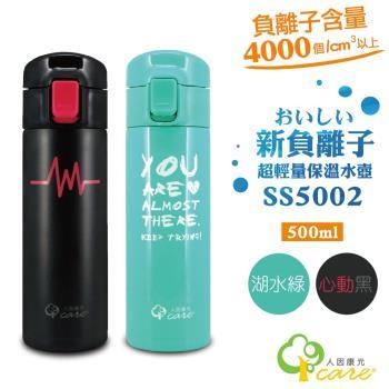 人因康元 500ml新負離子超輕量保溫水壺 SS5002