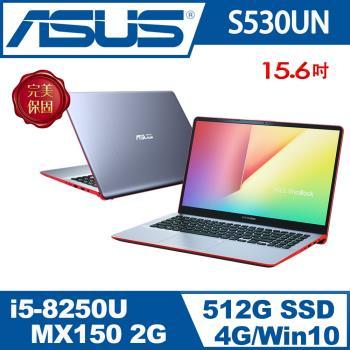 ASUS華碩 S530UN VivoBook S 15.6吋FHD三窄邊獨顯四核筆電 炫耀紅