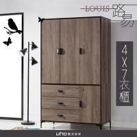 UHO久澤木柞    路易-4X7尺衣櫃