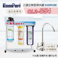 美國原廠 EVERPURE QL2-S54 三道淨水器
