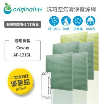 【一次換到好】 Coway:AP-1216L(4前置+2HEPA) 超淨化空氣清淨機濾網  【Original Life】超淨化長效可水洗