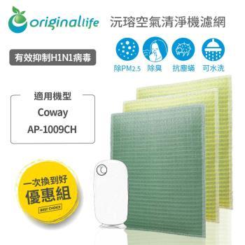 【一次換到好】 Coway:AP-1009CH 加護抗敏型 超淨化空氣清淨機濾網 【Original Life】超淨化長效可水洗