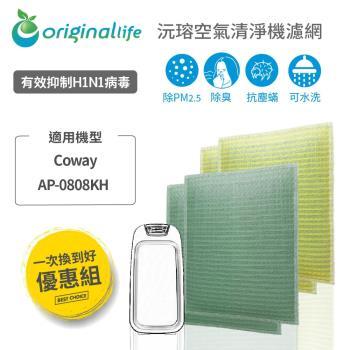 【一次換到好】 Coway:AP-0808KH 抗敏型 超淨化空氣清淨機濾網  【Original Life】超淨化長效可水洗