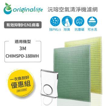 【一次換到好】3M:CHIMSPD-188WH 超薄美型Slima* 超淨化空氣清淨機濾網【OriginalLife】超淨化長效可水洗
