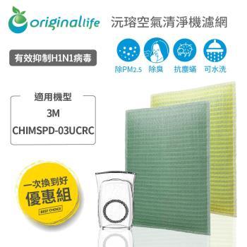 【一次換到好】3M:CHIMSPD-03UCRC超濾淨型 大坪數專用 超淨化空氣清淨機濾網【OriginalLife】超淨化長效可水洗