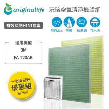 【一次換到好】3M:FA-T20AB 極淨型(10坪) 超淨化空氣清淨機濾網【OriginalLife】超淨化長效可水洗