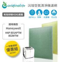『一次換到好』3入Honeywell HAP-801APTW/802WTW(1前置+2後置) 空氣清淨機濾網 長效可水洗