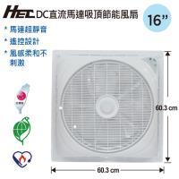 HEC宏興16吋DC直流馬達節能遙控吸頂循環風扇HH-1651