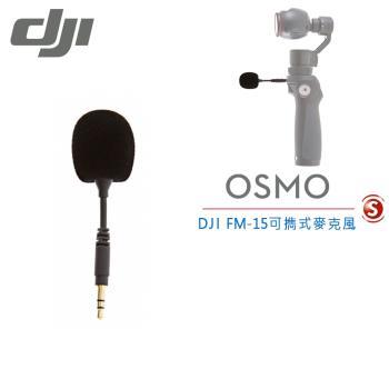 DJI OSMO配件-DJI FM-15可擕式麥克風(公司貨)