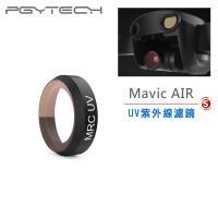 PGYTECH蒲公英 DJI Mavic Air UV紫外線濾鏡公司貨
