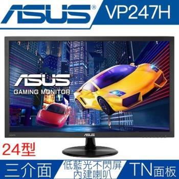 ASUS 華碩 VP247H 24型 電競 不閃屏低藍光顯示器