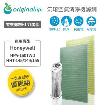 『一次換到好』Honeywell HPA-160TWD/HHT-145/149/155(前置+後置)空氣清淨機濾網 長效可水洗