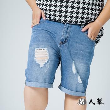 【男人幫大尺碼】K0581*褲管反摺時尚刷破單寧牛仔短褲