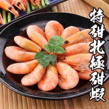 海鮮王 爆膏特甜北極甜蝦 3包組(250g±10%/包)