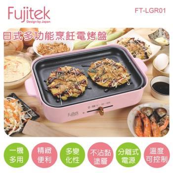 Fujitek富士電通 日式多功能烹飪電烤盤FT-LGR01