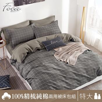 FOCA卡門  特大100%精梳棉四件式鋪棉兩用被床包組