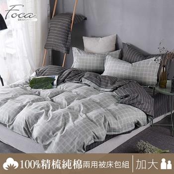 FOCA句點  加大100%精梳棉四件式鋪棉兩用被床包組