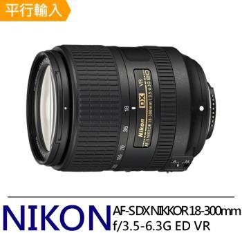 Nikon AF-S DX NIKKOR 18-300mm f/3.5-6.3G ED VR 標準變焦鏡頭-輕量版*(平行輸入)