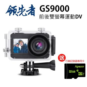 領先者 GS9000 4K wifi 前後雙螢幕 防水型運動攝影機/行車記錄器