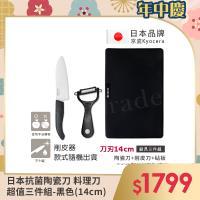 KYOCERA 日本京瓷抗菌陶瓷刀 削皮器 砧板 超值三件組-黑色