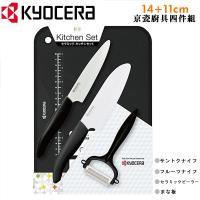 KYOCERA 日本京瓷抗菌陶瓷刀 削皮器 砧板 超值四件組-黑色