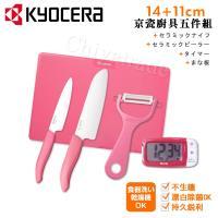 KYOCERA 日本京瓷抗菌陶瓷刀 削皮器 砧板 計時器 超值5件組-粉色
