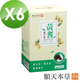 【順天本草】黃耆養生茶6盒組(10入/盒X6盒)