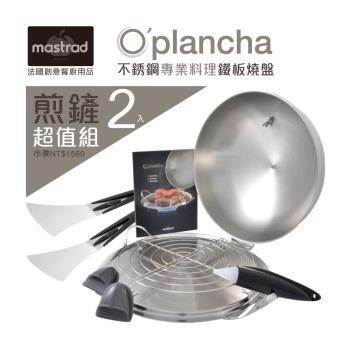 法國mastrad OPLANCHA不銹鋼專業料理鐵板燒盤