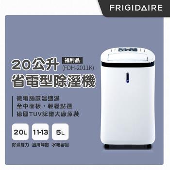 Frigidaire美國富及第 20L省電型除濕機FDH-2011K 福利品