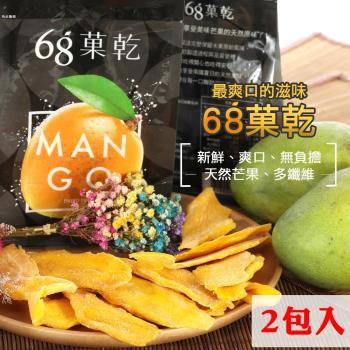 68果乾 柬埔寨 天然甘甜 芒果乾 單包/110G - 2包入