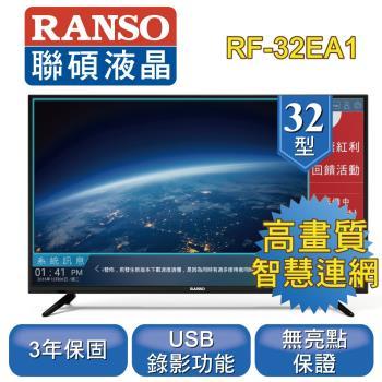 【RANSO】聯碩 HERTV 32型聯網液晶顯示器RF-32EA1(只送不裝)※10/1~10/31買就送禾聯9吋循環扇HAF-09N1*1※