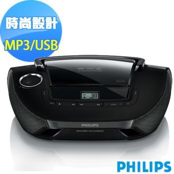 PHILIPS 飛利浦 USB手提音響 AZ1837 福利品