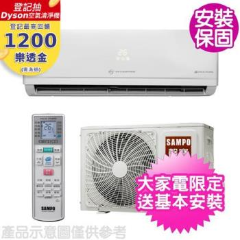 SAMPO聲寶冷氣 5-7坪 1級旗艦變頻冷暖分離式冷氣 AU-PC36DC/AM-PC36DC