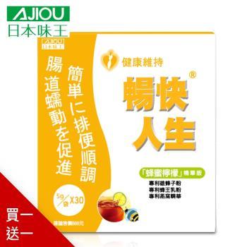 【買一送一】日本味王 暢快人生蜂蜜檸檬精華版(30包/盒)共計2盒