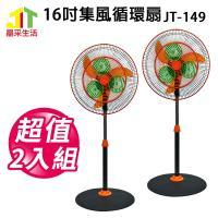 晶采生活16吋集風循環扇 JT-149x2(超值2入組)