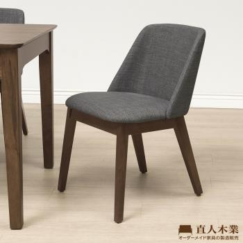 【直人木業】北歐美學 SOL 單椅