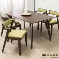 日本直人木業-WANDER北歐美學150CM餐桌加MIKI四張椅子-亞麻綠