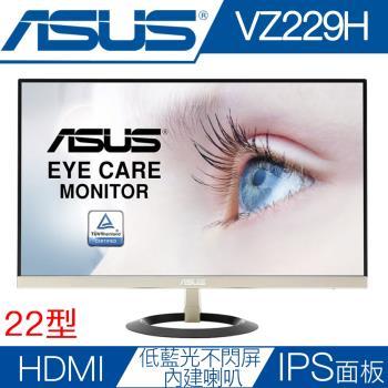 ASUS 華碩 VZ229H 22型 IPS不閃屏低藍光顯示器