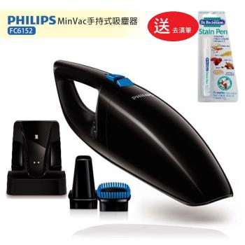 Philips飛利浦手提式吸塵器FC6152