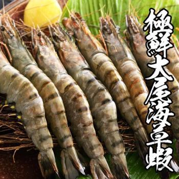 海鮮王 極鮮甜大尾海草蝦 4盒組(8尾/280g±10%/盒)
