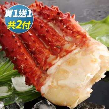 海鮮王 頂級智利巨霸帝王蟹腳 2隻組(900±10%/隻)