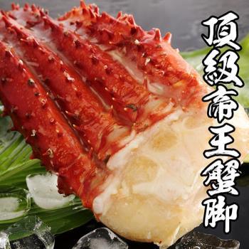 海鮮王 頂級智利巨霸帝王蟹腳 1隻組(900±10%/隻)