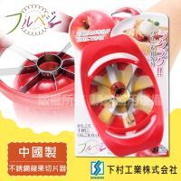 SHIMOMURA下村工業 Fru Vege便利不銹鋼蘋果切片器-八片切